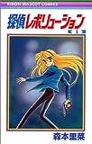 探偵レボリューション (1) (りぼんマスコットコミックス (1187))