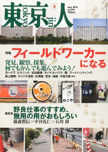 東京人 2014年 05月号 [雑誌]
