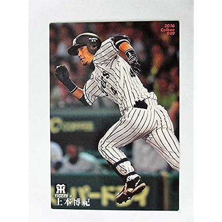 2016カルビープロ野球カード第1弾■レギュラーカード■049/上本博紀(阪神)