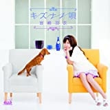 TVアニメ「タユタマ -Kiss on my Deity-」エンディングテーマ「キズナノ唄」【通常盤】