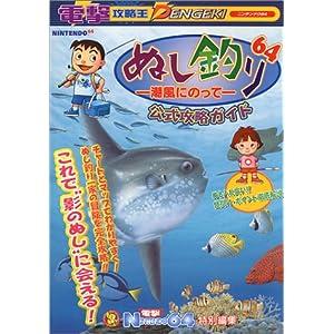64ぬし釣り   ぬし釣り64 ゲーム攻略 - ワザップ!