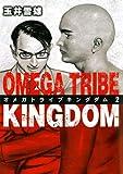 OMEGA TRIBE KINGDOM(2) (ビッグコミックス)
