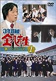 3年B組金八先生 第7シリーズ(1)