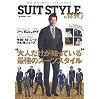 SUIT STYLE MAG 表紙画像