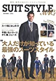 SUIT STYLE MAG (e-MOOK)