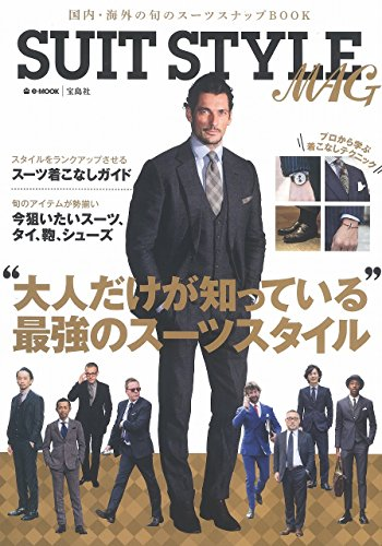SUIT STYLE MAG 2015年発売号 大きい表紙画像