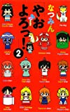 やおよろっ! 2 (少年サンデーコミックス)