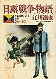 日露戦争物語—天気晴朗ナレドモ浪高シ (第1巻) (ビッグコミックス)