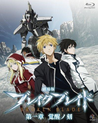 劇場版 ブレイク ブレイド 第一章 覚醒ノ刻 [Broken Blade Vol.1] [Blu-ray]