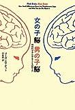 女の子脳 男の子脳―神経科学から見る子どもの育て方