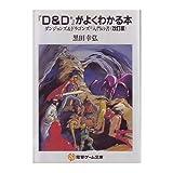 『D&D』がよくわかる本―ダンジョンズ&ドラゴンズ入門の書 (電撃ゲーム文庫)