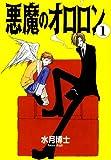 悪魔のオロロン (1) (ウィングス・コミックス)