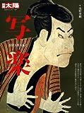島田荘司『写楽 閉じた国の幻』の書評2:浮世絵・錦絵の歴史と東洲斎写楽の謎