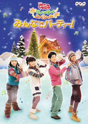 Party at NHK okaasan to issho Winter Special guys! [DVD]