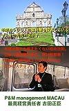 NENKAN 500NIN NO FUYUUSOUWO SEKKYAKUSHITEIRU MACAU NO YOSHIDA GAAKASU HONNTOUHA DARENIMOOSHIETAKUNAI SEIKOUHOUSOKU NIHONJIN FUYUUSOU NO OSHIE (Japanese Edition)
