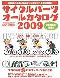 サイクルパーツオールカタログ 2009 (2009) (ヤエスメディアムック 226)