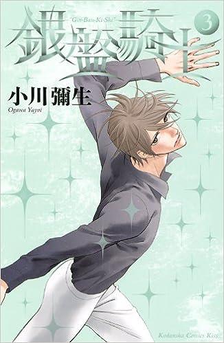 【銀盤騎士】「ガチヲタ」がフィギュアスケートの王子様!