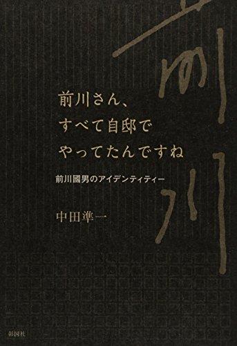 前川さん、すべて自邸でやってたんですね―前川國男のアイデンティティー