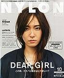 NYLON JAPAN 2015年10月号[雑誌]