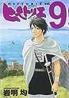 ヒストリエ 第9巻 2015年05月22日発売