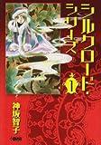 シルク ロード / 神坂 智子 のシリーズ情報を見る