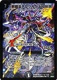 【デュエルマスターズ】 邪眼皇アレクサンドルIII世 【スーパーレア】 DMC48-001SR
