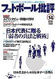 フットボール批評issue14