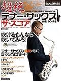 サックス&ブラス・マガジン 超絶テナー・サックス ザ・スコア (CD付き)