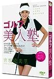 [DVD] 宮坂絵美里ゴルフ美人塾 (<DVD>)