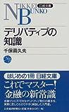 デリバティブの知識 (日経文庫)