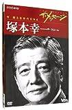 ザ・メッセージ ワコール 塚本幸一(DVD)