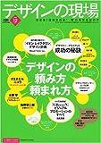 デザインの現場 2008年 12月号 [雑誌]