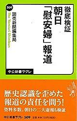 徹底検証 朝日「慰安婦」報道 (中公新書ラクレ 509)