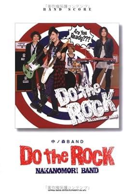 バンドスコア 中ノ森BAND/Do the Rock