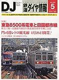 鉄道ダイヤ情報 2009年 05月号 [雑誌]