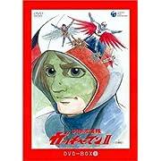 科学忍者隊ガッチャマンII DVD-BOX1<完全限定フィギュア同梱版> ~ 吉田竜夫、森功至、杉山佳寿子、 佐々木功 (DVD2003)