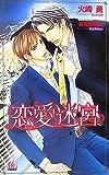 恋愛迷宮 (アルルノベルス / 火崎 勇 のシリーズ情報を見る