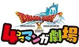ドラゴンクエストX 4コママンガ劇場