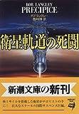 衛星軌道の死闘 (新潮文庫)