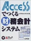 Accessでつくる財務会計システム (実用アプリ開発シリーズ)