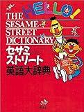セサミストリート英語大辞典