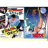 【映画チラシ】うる星やつら2/ビューティフル・ドリーマー/すかんぴんウォーク//うるせい