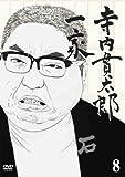 寺内貫太郎一家 8[DVD]