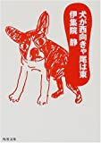 犬が西向きゃ尾は東 (角川文庫) [文庫] / 伊集院 静 (著); 角川書店 (刊)