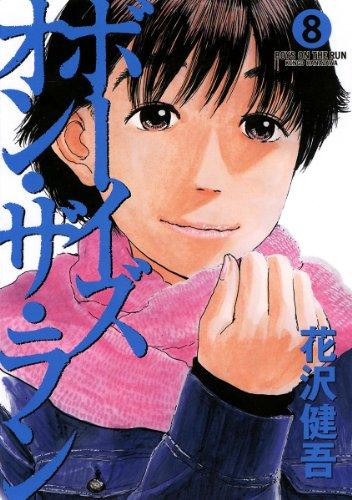 ボーイズ・オン・ザ・ラン(8) (ビッグコミックス)