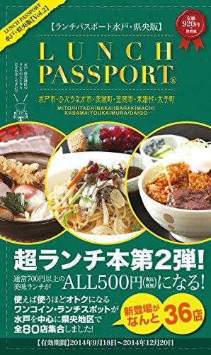 ランチパスポート水戸版Vol.2 (ランチパスポートシリーズ)