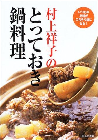 村上祥子のとっておき鍋料理