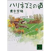ハリネズミの道 (講談社文庫)