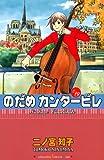 のだめカンタービレ (19) (講談社コミックスKiss (673巻))