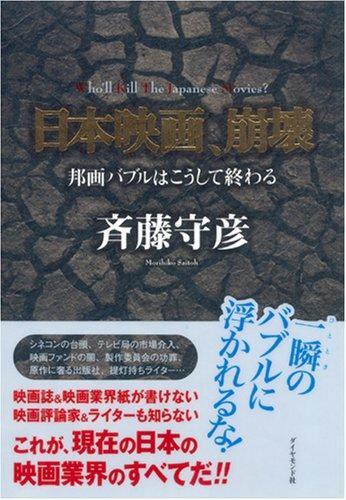 日本映画、崩壊―邦画バブルはこうして終わる